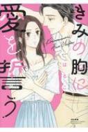 きみの胸に愛を誓う ぶんか社コミックス Sgirl Selection