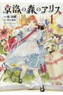 京洛の森のアリス 1 ビーツコミックス