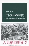 ヒトラーの時代 ドイツ国民はなぜ独裁者に熱狂したのか 中公新書