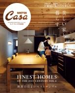Casa BRUTUS特別編集 美しい家と暮らす。