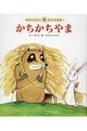 かちかちやま みんなでよもう!日本の昔話 第3版