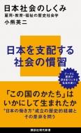 日本社会のしくみ 雇用・教育・福祉の歴史社会学 講談社現代新書