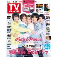 週刊TVガイド 関東版 2019年 6月 28日号
