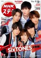 NHKウィークリーステラ 関西版 2019年 7月 12日号 【表紙:SixTONES】