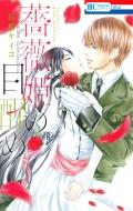 薔薇姫の目醒め 花とゆめコミックス