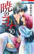 暁のヨナ 30 花とゆめコミックス