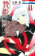 贄姫と獣の王 11 花とゆめコミックス