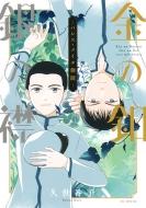 金の釦 銀の襟 -パレス・メイヂ側聞-花とゆめコミックス