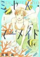ミセス・マーメイド 1 花とゆめコミックス