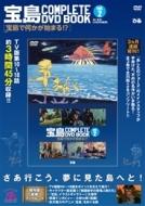 宝島 COMPLETE DVD BOOK Vol.2