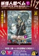 妖怪人間ベム COMPLETE DVD BOOK Vol.1