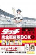 タッチ 完全復刻版BOX 4
