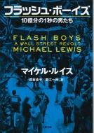 フラッシュ・ボーイズ 10億分の1秒の男たち 文春文庫
