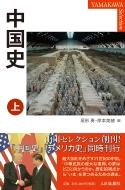 中国史 上 YAMAKAWA SELECTION