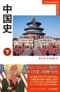 中国史 下 YAMAKAWA SELECTION