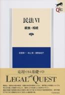 民法 6 親族・相続 LEGAL QUEST