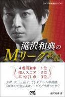 滝沢和典の麻Mリーグ戦記