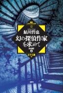 幻の探偵作家を求めて 完全版 上 論創ミステリ・ライブラリ