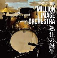 【HMV record shop 限定】熱狂の誕生 (アナログレコード)