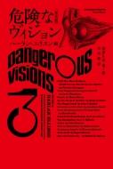 危険なヴィジョン 完全版 3 ハヤカワ文庫SF