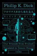 フロリクス8から来た友人 ハヤカワ文庫SF