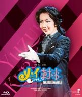 MASTERPIECE COLLECTION 星組東京特別公演 バウ・ミュージカル 『メイちゃんの執事-私の命に代えてお守りします-』【Blu-ray版】