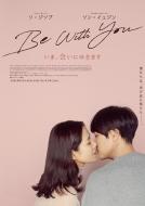 Be With You〜いま、会いにゆきます 豪華版Blu-ray