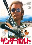 サンダーボルト(1974年)