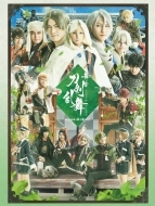 舞台『刀剣乱舞』慈伝日日の葉よ散るらむ【DVD】