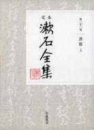 定本 漱石全集 第22巻 書簡明治二十二‐三十九年