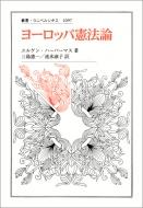 ヨーロッパ憲法論 叢書・ウニベルシタス