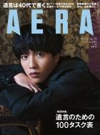 AERA (アエラ)2019年 7月 1日号【表紙:志尊淳】