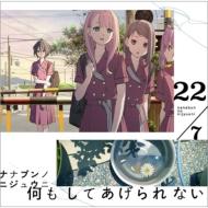 何もしてあげられない 【Type-B 初回仕様限定盤】(+DVD)