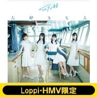 《Loppi・HMV限定 オリジナルトランプ付きセット》 大好きな人 【Type A 初回限定盤】(+DVD)