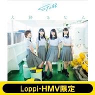 《Loppi・HMV限定 オリジナルトランプ付きセット》 大好きな人 【Type A】(+DVD)