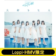《Loppi・HMV限定 オリジナルトランプ付きセット》 大好きな人 【Type B 初回限定盤】(+DVD)