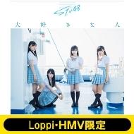 《Loppi・HMV限定 オリジナルトランプ付きセット》 大好きな人 【Type B】(+DVD)