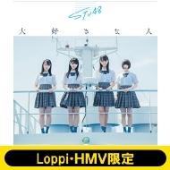 《Loppi・HMV限定 オリジナルトランプ付きセット》 大好きな人 【Type C】(+DVD)