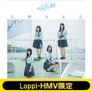 《Loppi・HMV限定 オリジナルトランプ付きセット》 大好きな人 【Type D】(+DVD)