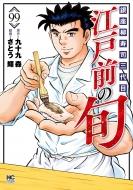 江戸前の旬 99 ニチブン・コミックス