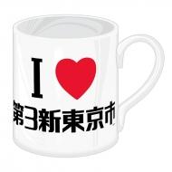 マグカップ (I LOVE第3新東京市)