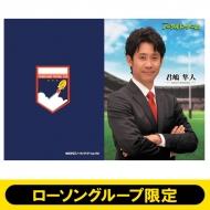 クリアファイル(君嶋隼人 Ver.) / 日曜劇場「ノーサイド・ゲーム」【ローソングループ限定】