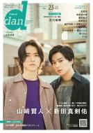 TVガイドdan[ダン]vol.25[東京ニュースMOOK]