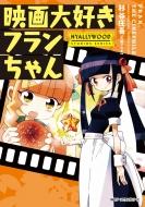 映画大好きフランちゃん NYALLYWOOD STUDIOS SERIES MFコミックス ジーンピクシブシリーズ