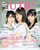 UTB+(アップ トゥ ボーイ プラス)Vol.48 (アップ トゥ ボーイ 2019年 8月号 増刊)