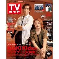 週刊TVガイド 関東版 2019年 7月 5日号