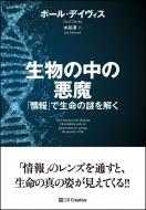 「情報」で生命の謎を解く 「生命」の秘密を解きあかす新しい科学への旅