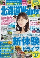 北海道Walker 2019夏・秋 ウォーカームック