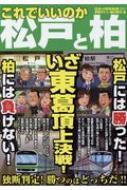 これでいいのか松戸と柏 日本の特別地域特別編集