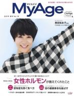 My Age 2019 夏号 集英社ムック